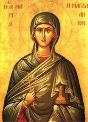 4 აგვისტო (ახ. სტ.) - ხსენება მოციქულთა სწორისა მარიამ მაგდალინელისა