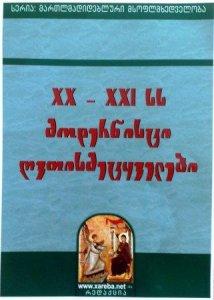 """XX - XXI სს მოდერნისტი ღვთისმეტყველები (""""სვეტური"""" მისტიციზმი)"""